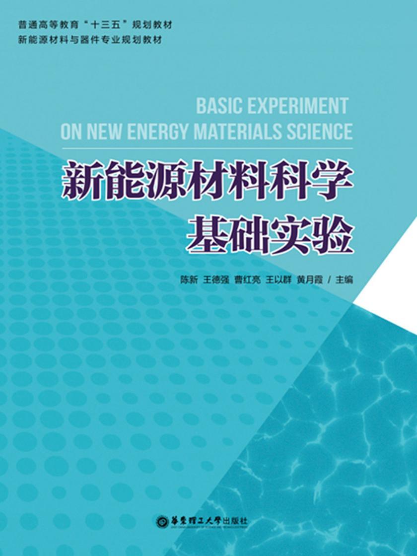新能源材料科学基础实验