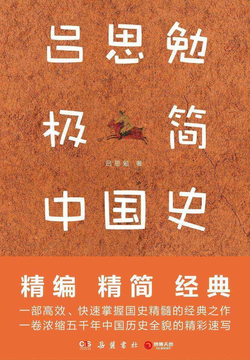 吕思勉极简中国史