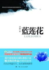 蓝莲花(试读本)