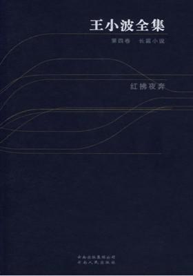 王小波全集.第四卷