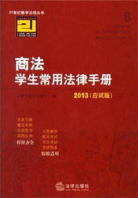 21世纪教学法规丛书:商法学生常用法律手册(2013应试版)