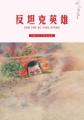 连环画专辑:抗美援朝故事集·反坦克英雄