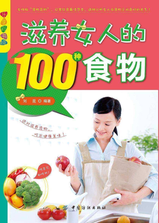 滋养女人的100种食物(仅适用PC阅读)