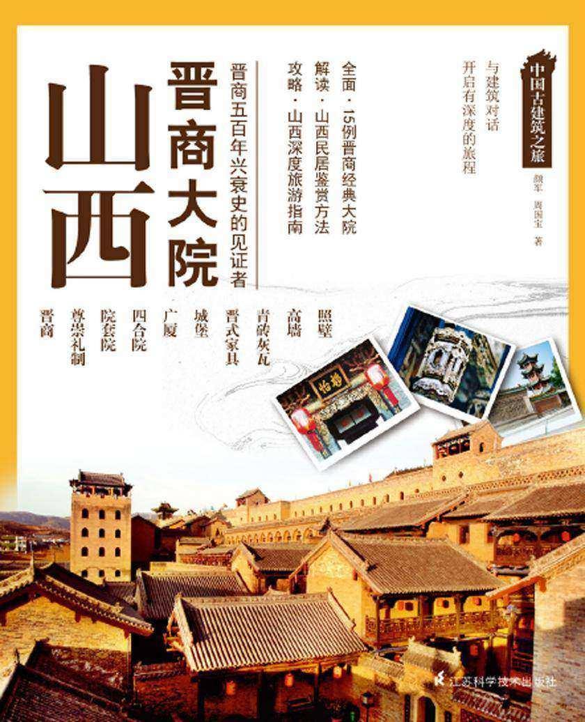 中国古建筑之旅——山西 晋商大院(仅适用PC阅读)