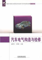 汽车电气构造与检修
