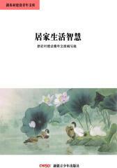 新农村建设青年文库――居家生活智慧