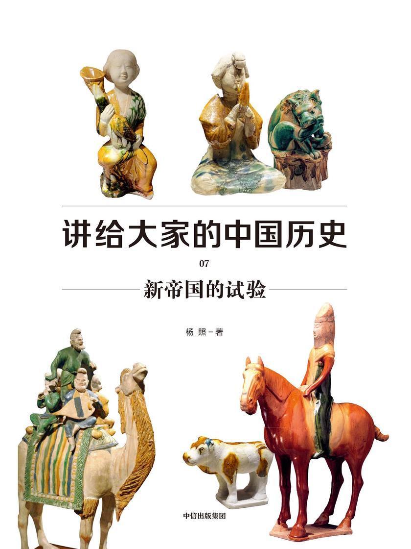 讲给大家的中国历史07:新帝国的试验