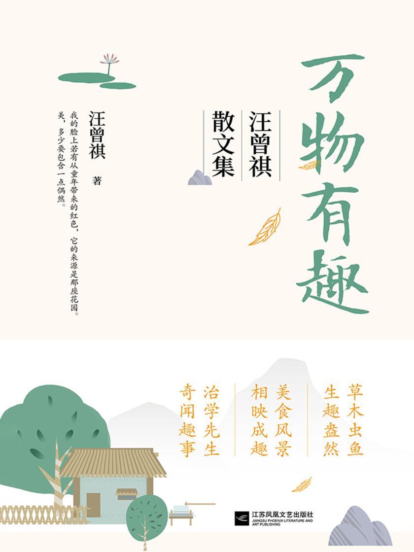 万物有趣:汪曾祺的散文集