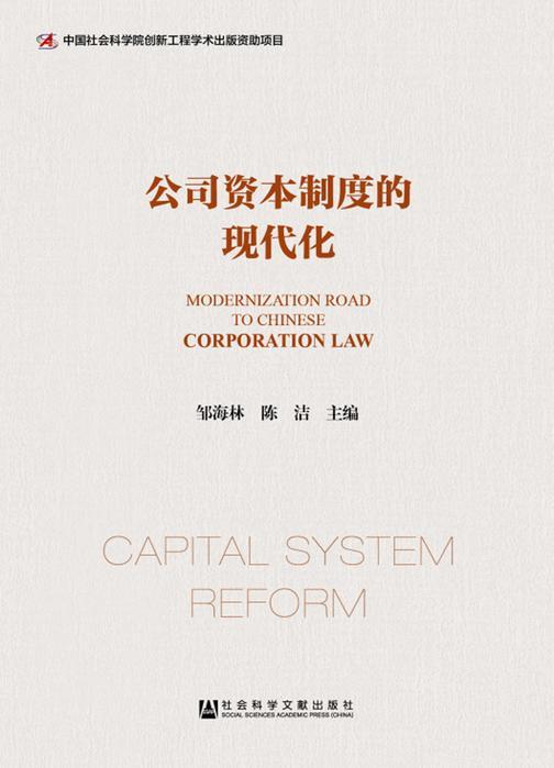 公司资本制度的现代化