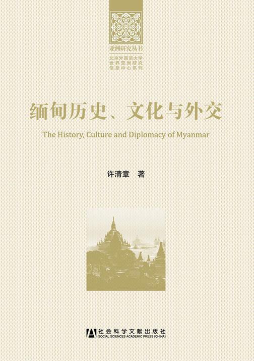 缅甸历史、文化与外交