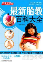 胎教百科大全