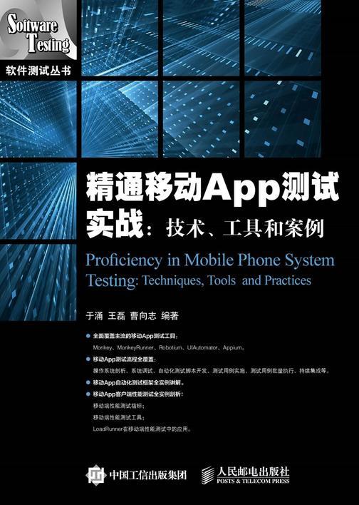精通移动App测试实战 技术 工具和案例(软件测试丛书)