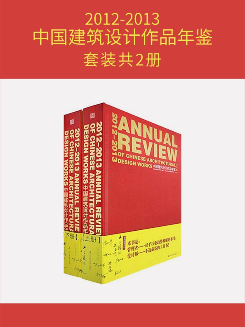 2012-2013中国建筑设计作品年鉴(套装共2册)(仅适用PC阅读)
