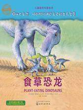 自然传奇.食草恐龙