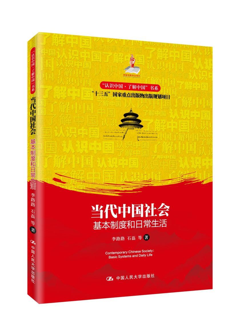 """当代中国社会:基本制度和日常生活(""""认识中国·了解中国""""书系)"""