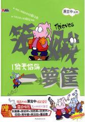 笨贼一箩筐1:偷天馅饼(试读本)