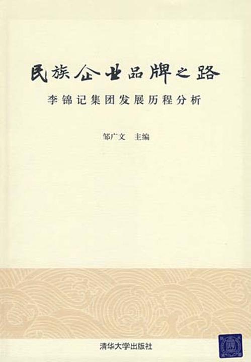 民族企业品牌之路:李锦记集团发展历程分析