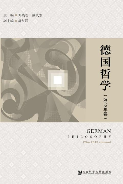 德国哲学(2013年卷)