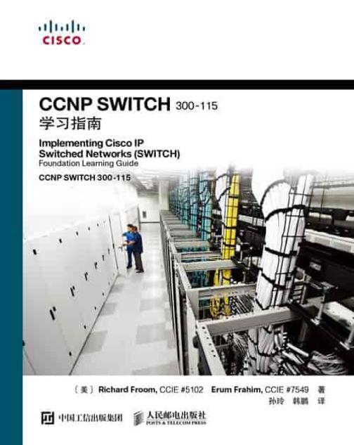 CCNP SWITCH 300115学习指南