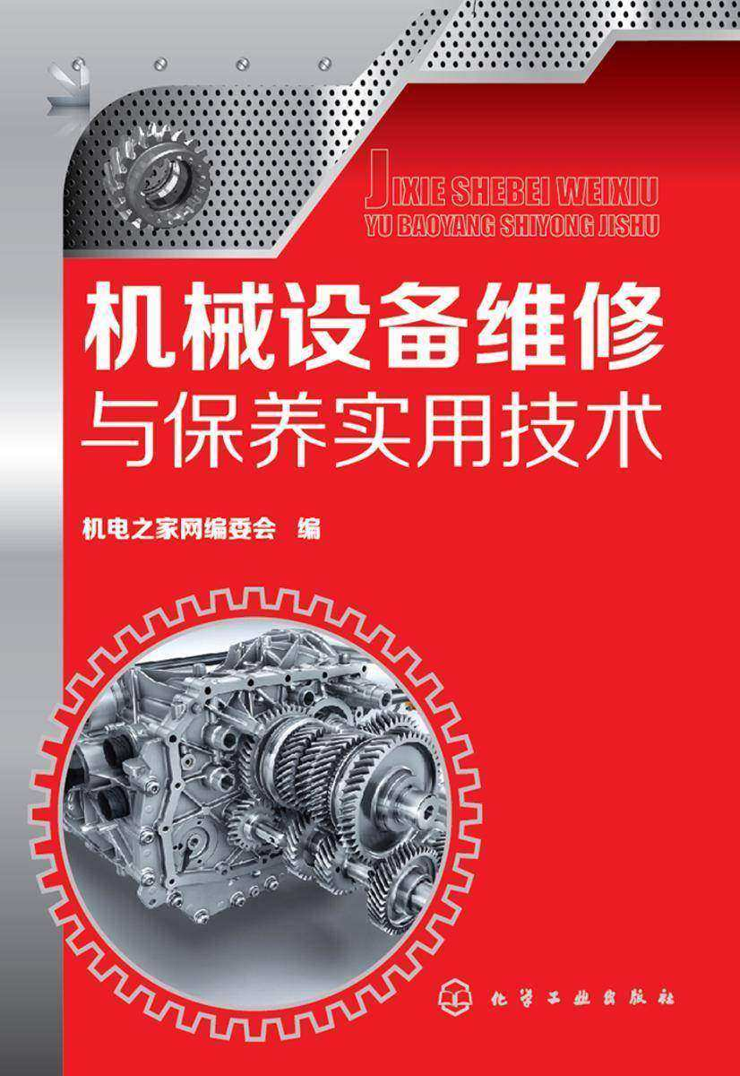 机械设备维修与保养实用技术