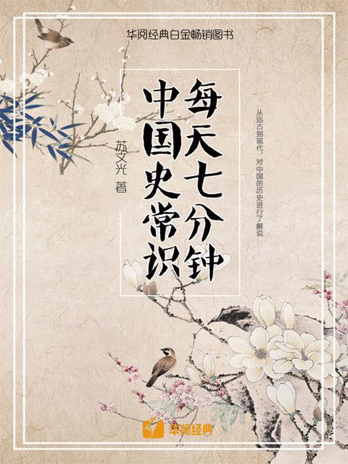 每天七分钟中国史常识