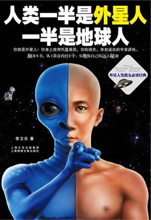人类一半是外星人,一半是地球人
