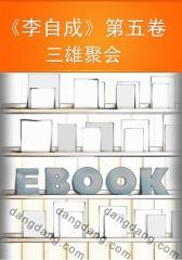 《李自成》第五卷——三雄聚会