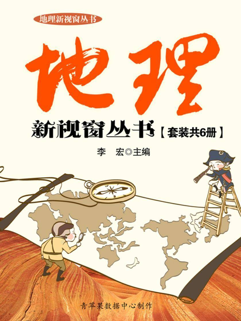 地理新视窗丛书(套装共6册)