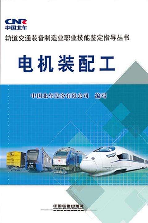 轨道交通装备制造业职业技能鉴定指导丛书:电机装配工