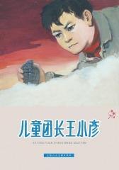 连环画专辑:胜利日·儿童团长王小彦