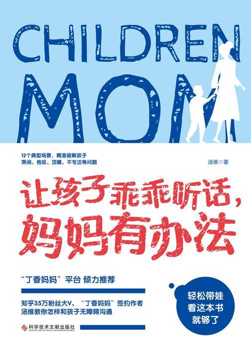 让孩子乖乖听话,妈妈有办法:拿来就用,高效带娃,让妈妈更轻松的育儿妙招