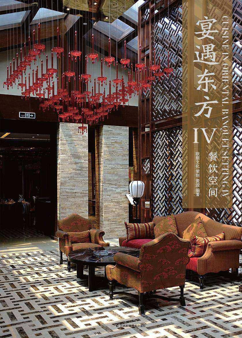 宴遇东方4:餐饮空间(仅适用PC阅读)