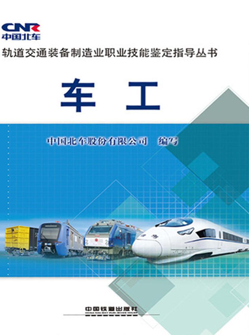 轨道交通装备制造业职业技能鉴定指导丛书:车工