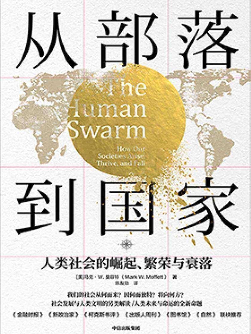 从部落到国家:人类社会的崛起、繁荣与衰落