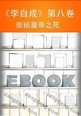 《李自成》第八卷——崇祯皇帝之死
