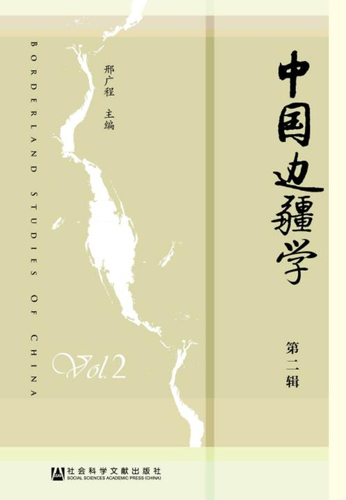 中国边疆学(第2辑)