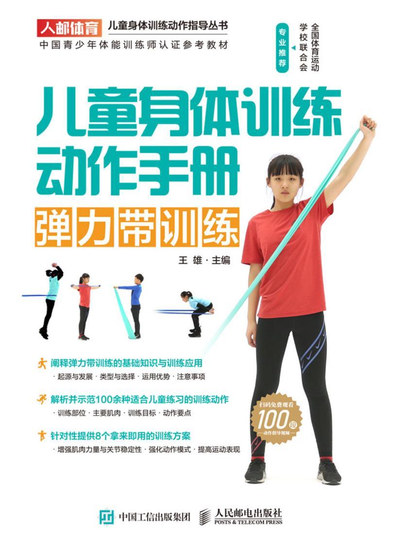 儿童身体训练动作手册:弹力带训练