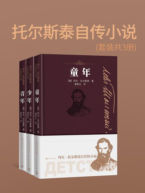 托尔斯泰自传小说(套装共3册)