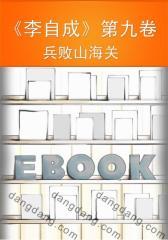 《李自成》第九卷——兵败山海关