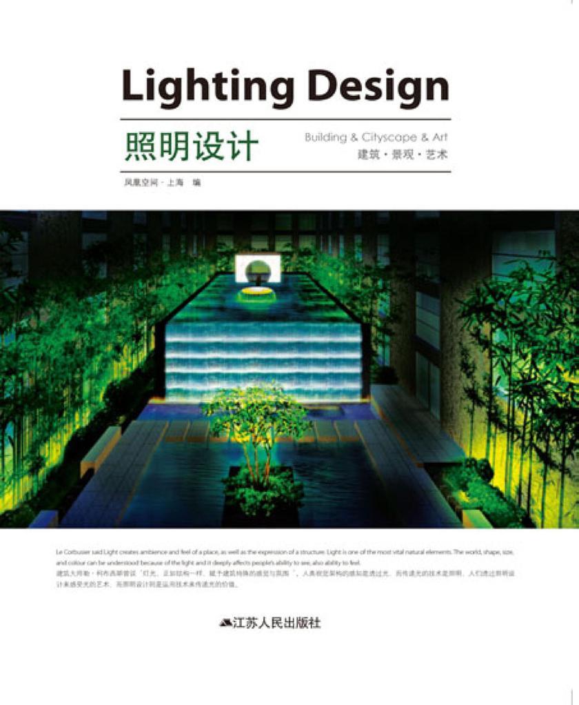 照明设计:建筑·景观·艺术(仅适用PC阅读)