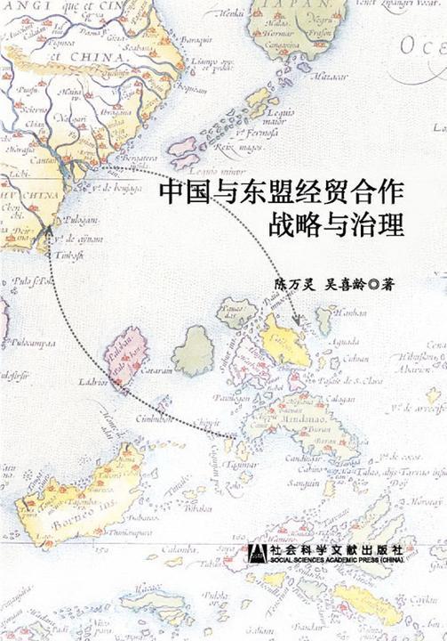 中国与东盟经贸合作战略与治理