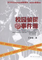 校园侦探事件簿(试读本)