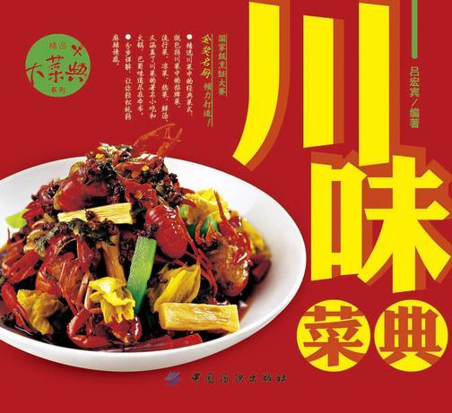 川味菜典(仅适用PC阅读)