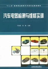 汽车电器检测与维修实训