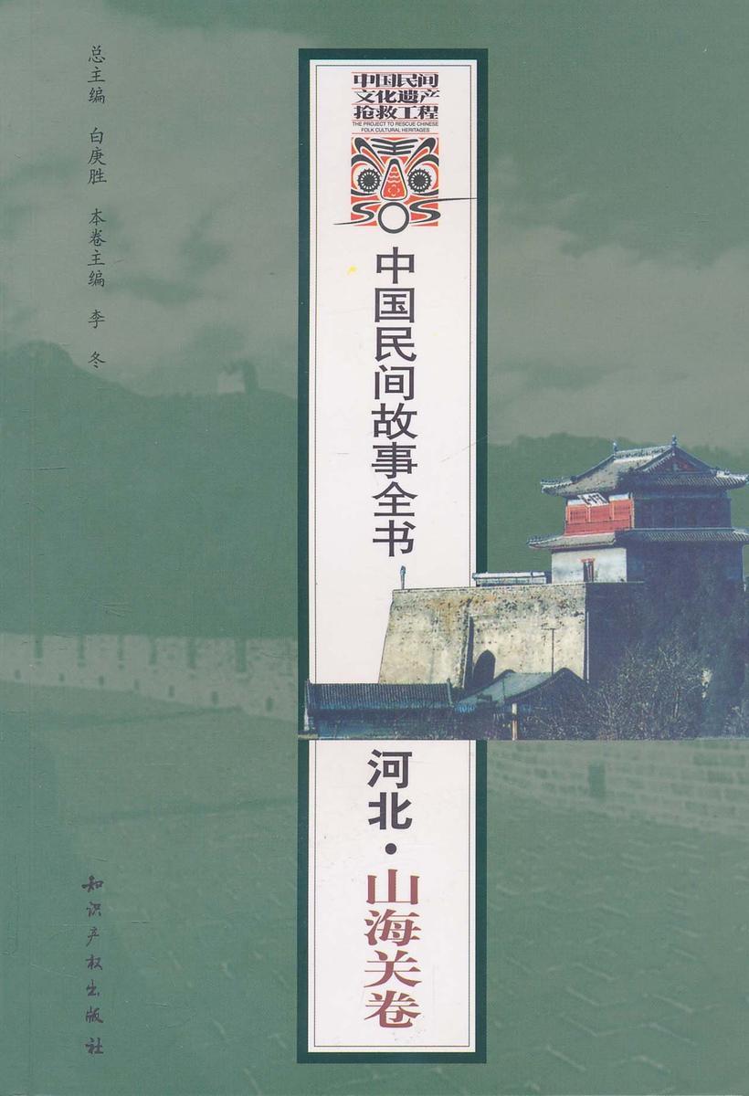 中国民间故事全书·河北·山海关卷