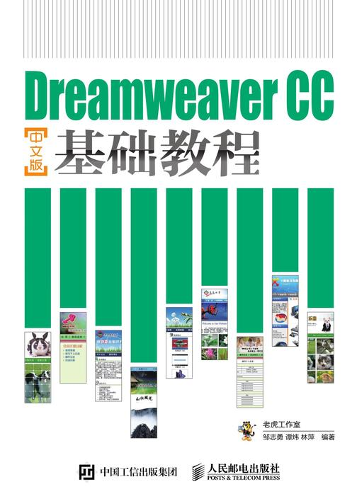 Dreamweaver CC中文版基础教程