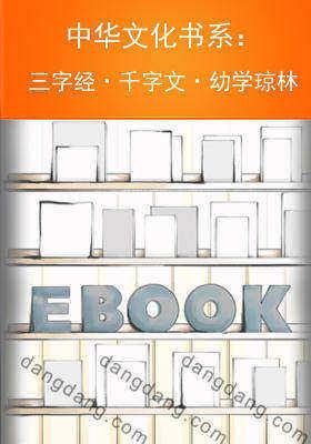 中华文化书系:三字经·千字文·幼学琼林