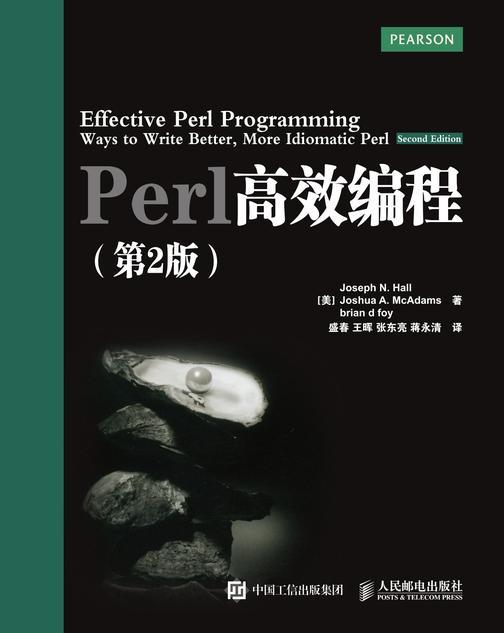 Perl高效编程(第2版)