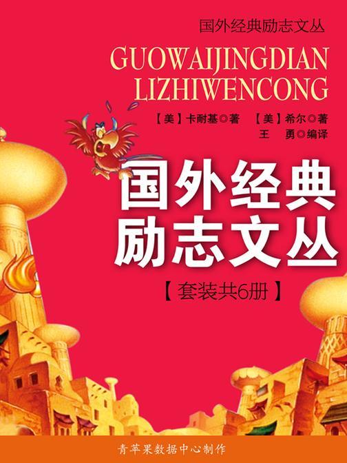 国外经典励志文丛(套装共6册)