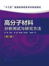 高分子材料分析测试与研究方法